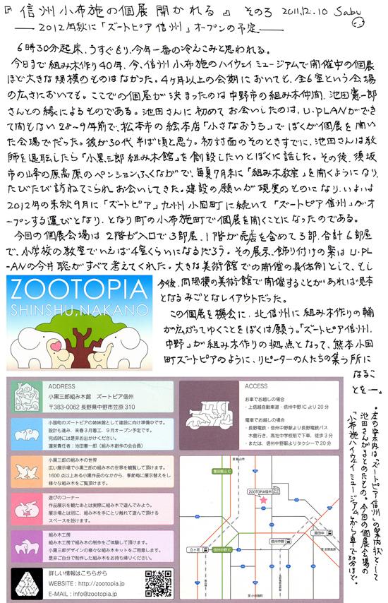 小黒三郎ブログ画像111210.jpg