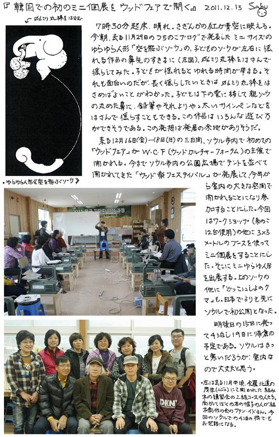 小黒三郎ブログ画像111213.jpg