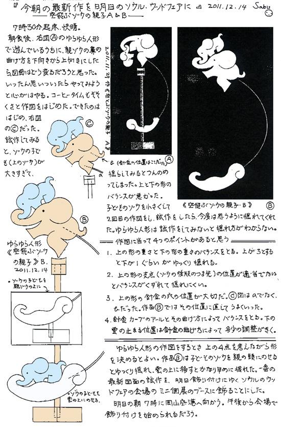小黒三郎ブログ画像111214.jpg