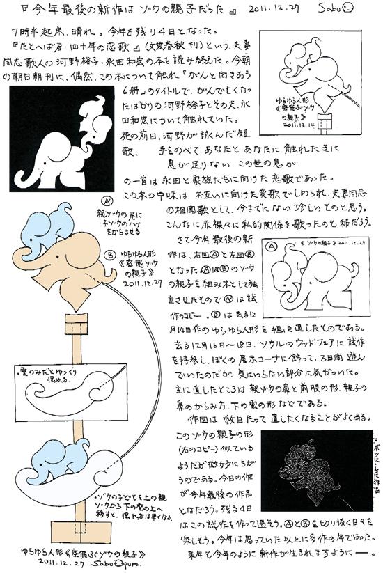 小黒三郎ブログ画像111227.jpg