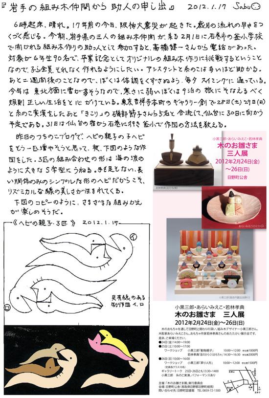 小黒三郎ブログ画像120117.jpg