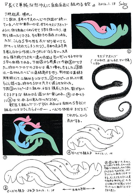 小黒三郎ブログ画像120118.jpg