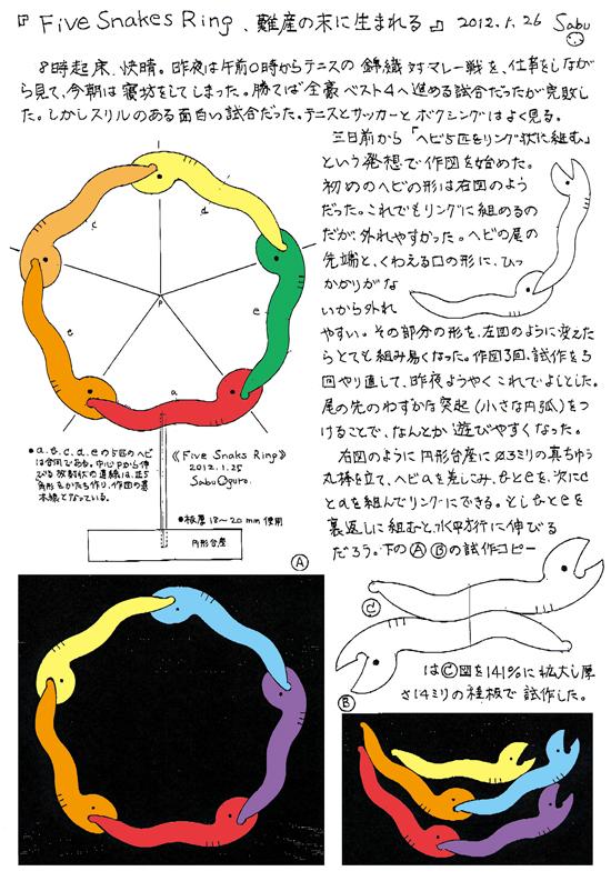 小黒三郎ブログ画像120126.jpg