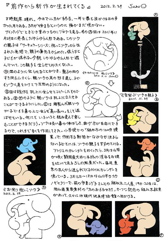 小黒三郎ブログ画像120229.jpg