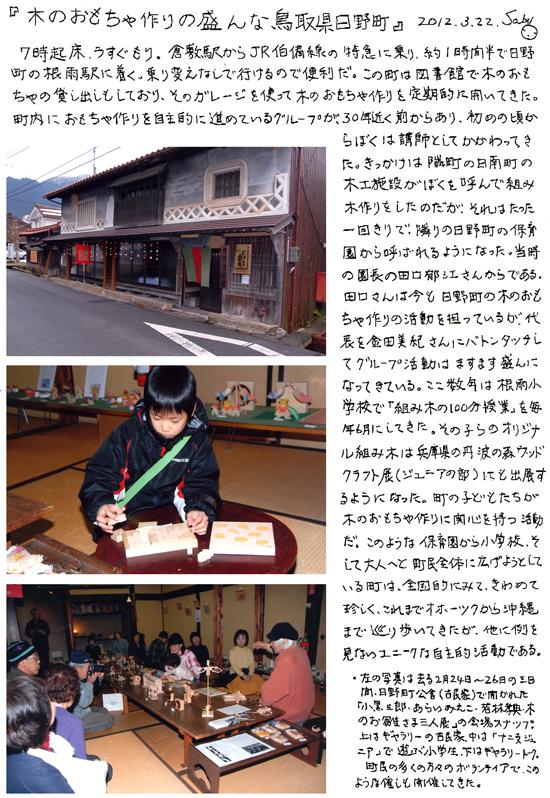 小黒三郎ブログ画像120322.jpg