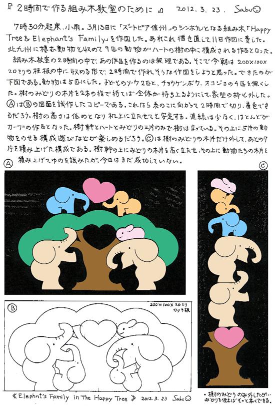 小黒三郎ブログ画像120323.jpg