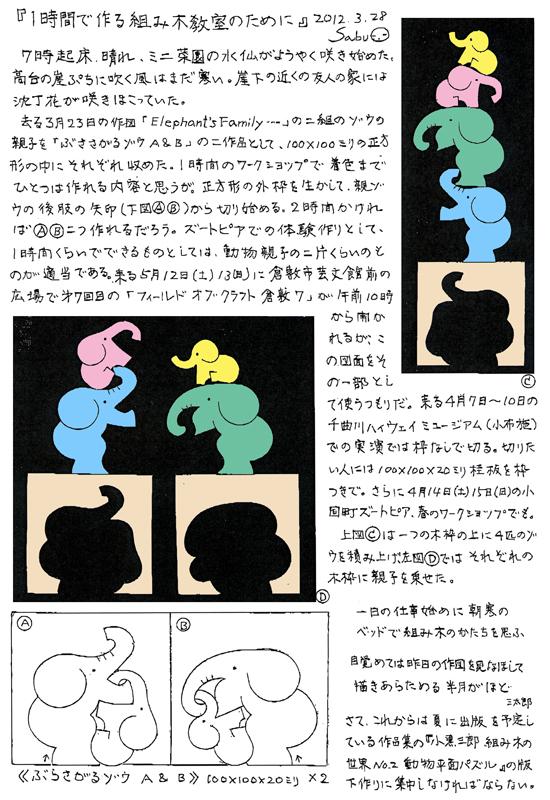小黒三郎ブログ画像120328.jpg