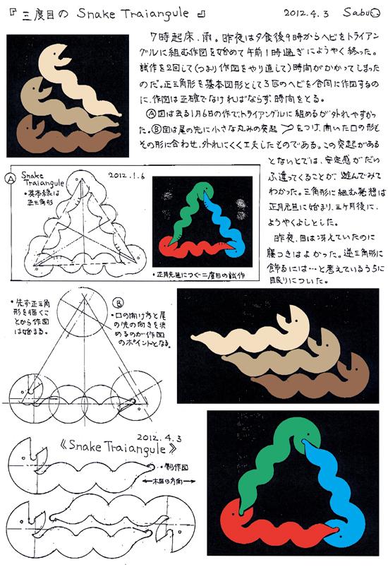 小黒三郎ブログ画像120403.jpg