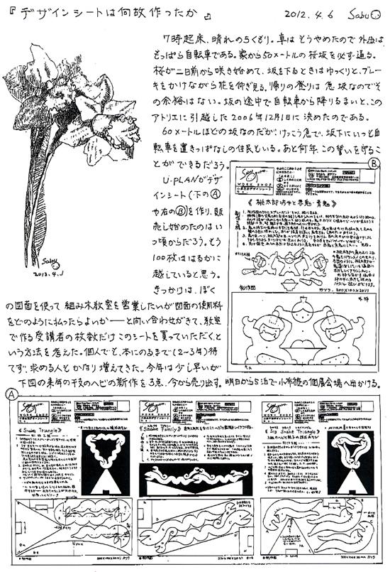 小黒三郎ブログ画像120406.jpg