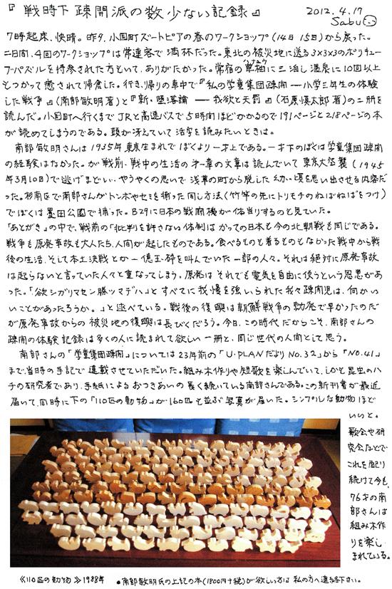 小黒三郎ブログ画像120417.jpg