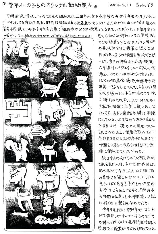 小黒三郎ブログ画像120419.jpg