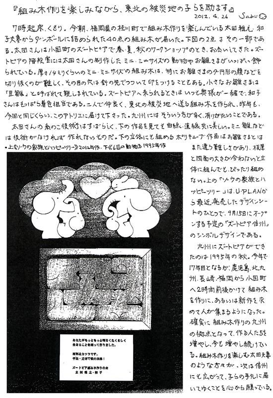 小黒三郎ブログ画像120426.jpg