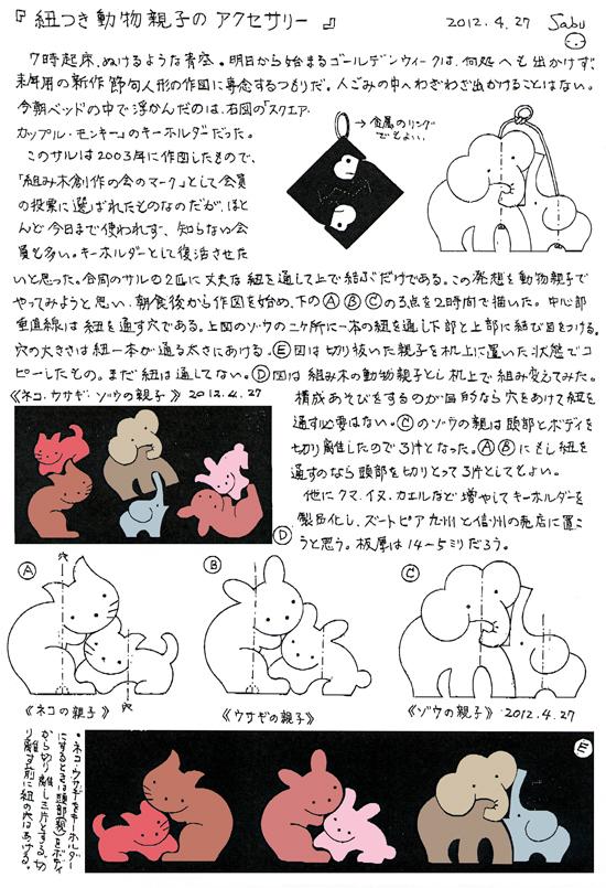 小黒三郎ブログ画像120427.jpg