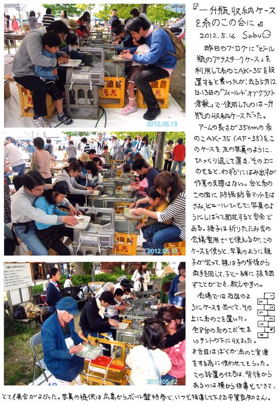 小黒三郎ブログ画像120516.jpg