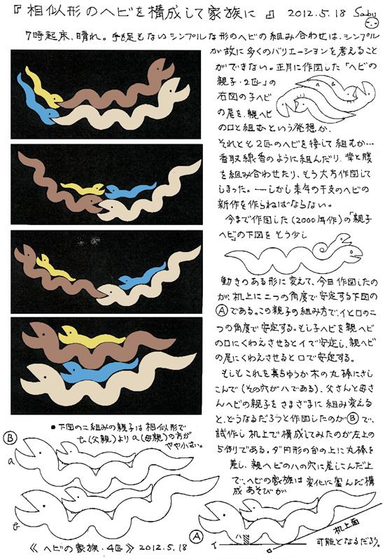 小黒三郎ブログ画像120518.jpg