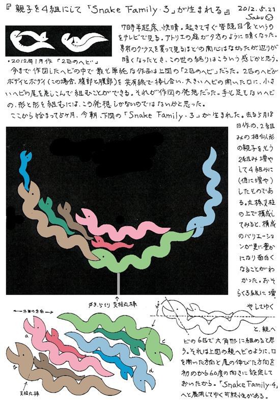 小黒三郎ブログ画像120521.jpg