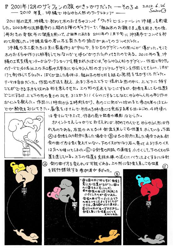 小黒三郎ブログ画像120626.jpg