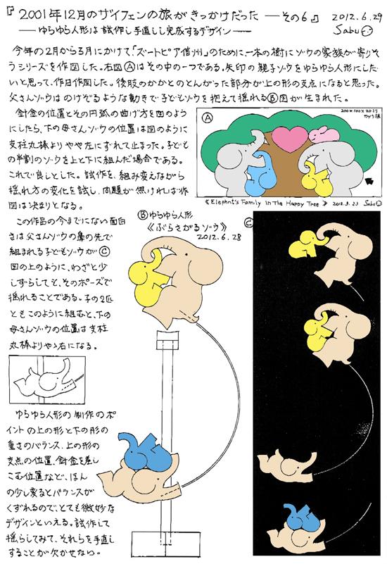 小黒三郎ブログ画像120629.jpg