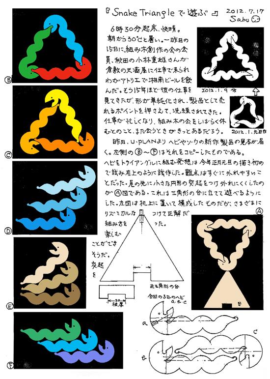 小黒三郎ブログ画像120717.jpg