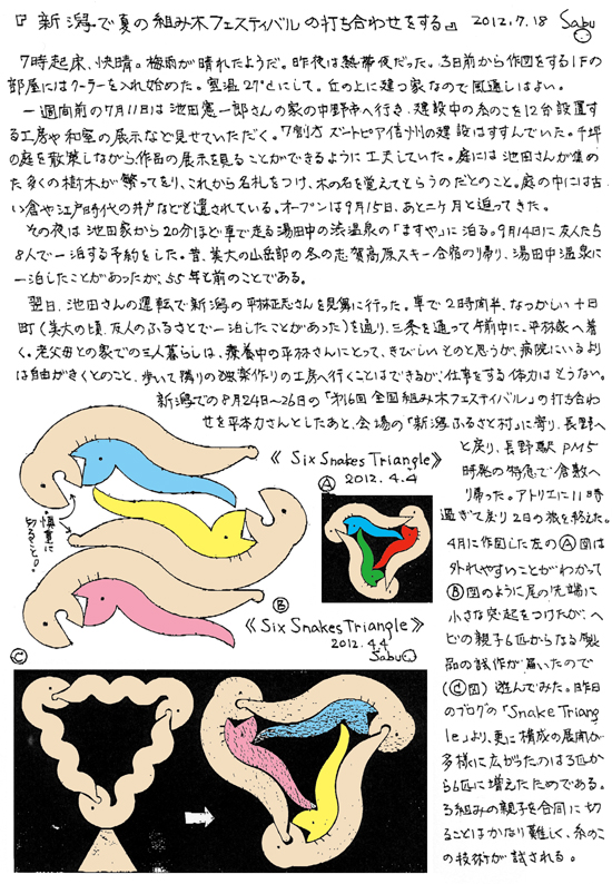 小黒三郎ブログ画像120718.jpg