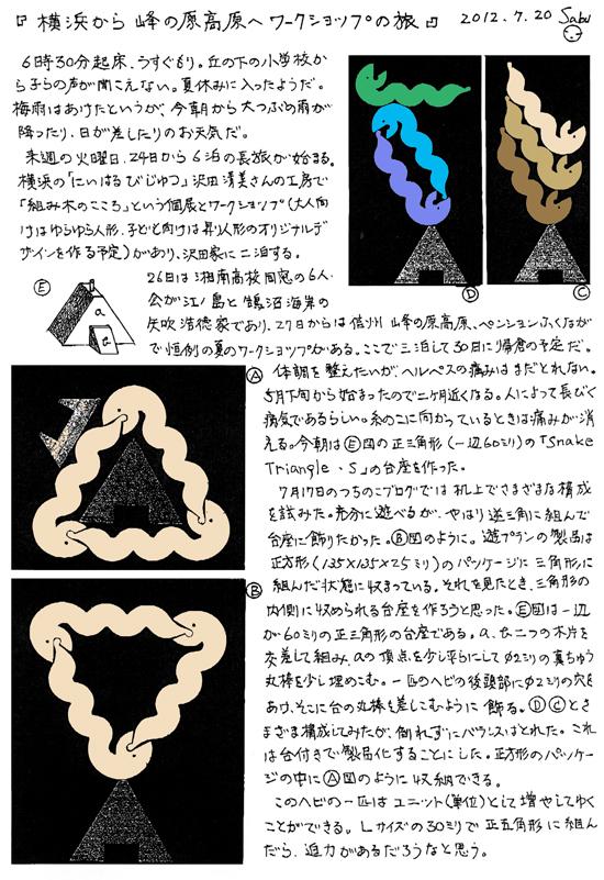 小黒三郎ブログ画像120720.jpg