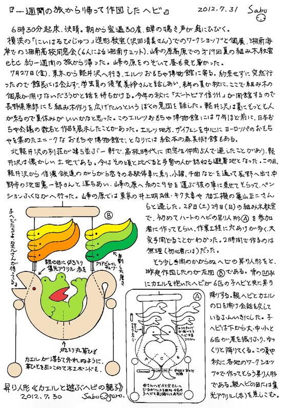 小黒三郎ブログ画像120731.jpg