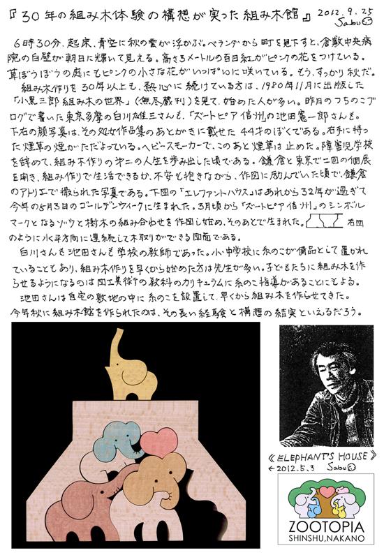 小黒三郎ブログ画像120925.jpg