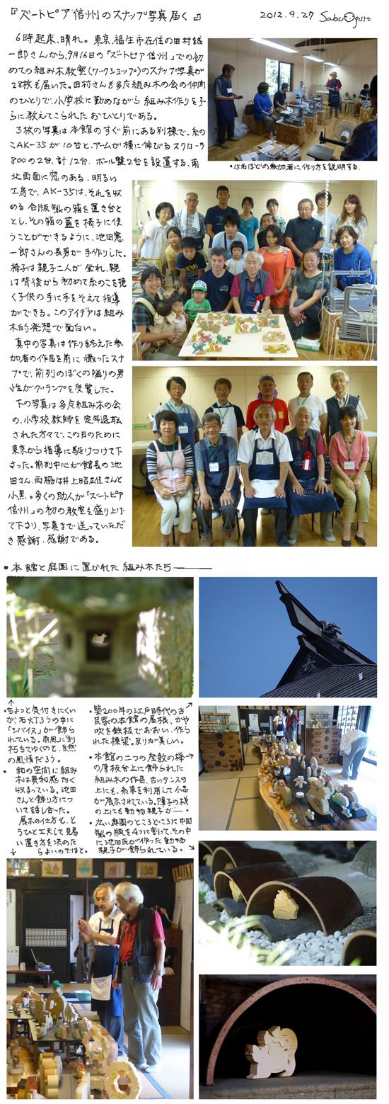 小黒三郎ブログ画像120927.jpg