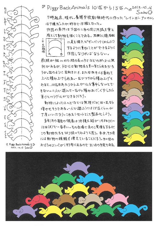 小黒三郎ブログ画像121016.jpg