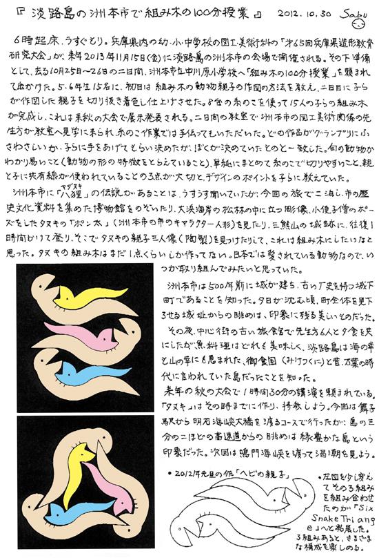 小黒三郎ブログ画像121030.jpg