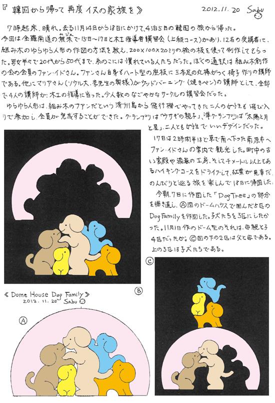 小黒三郎ブログ画像121120.jpg