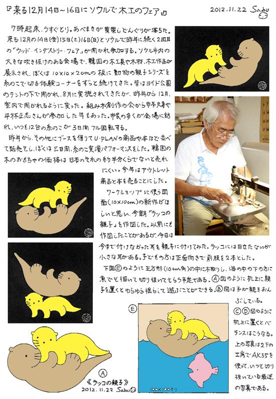 小黒三郎ブログ画像121122.jpg