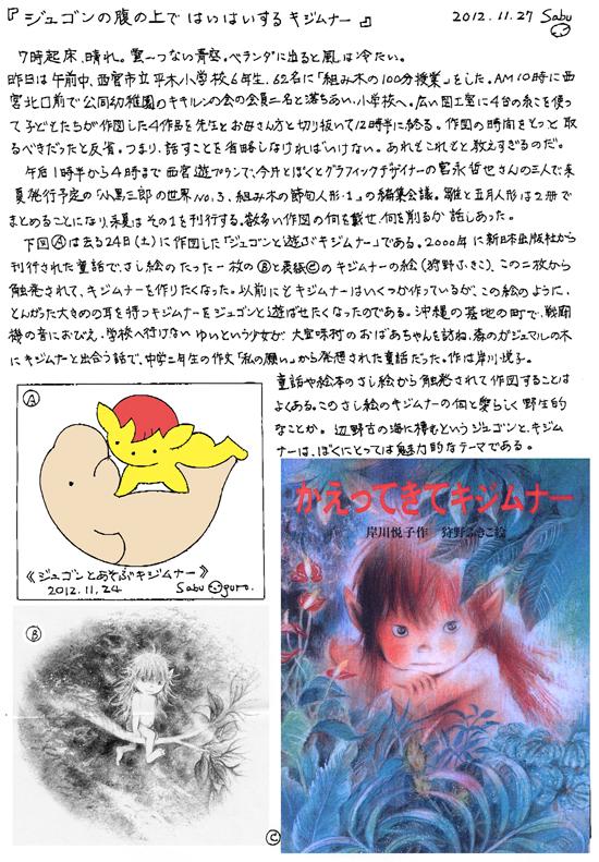 小黒三郎ブログ画像121127.jpg