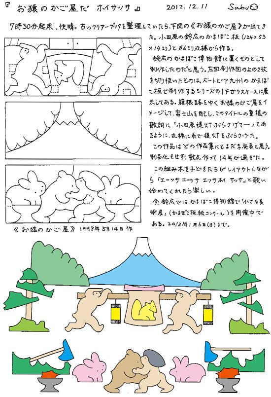 小黒三郎ブログ画像121211.jpg
