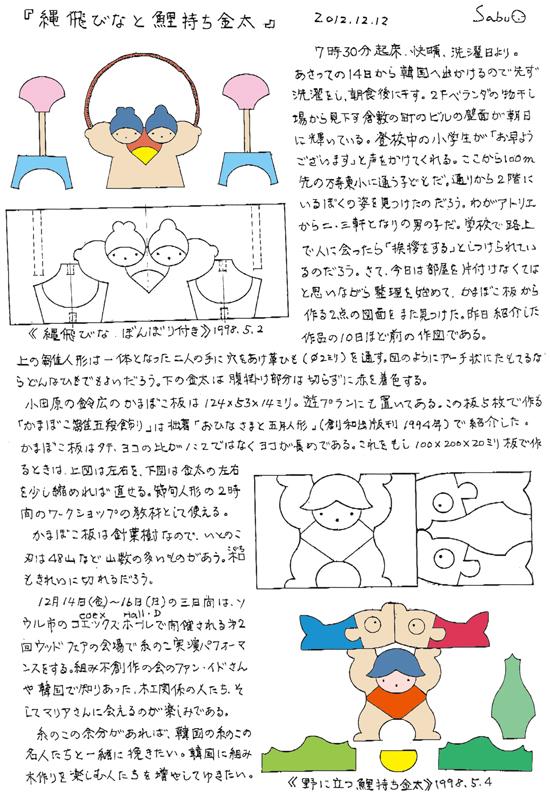 小黒三郎ブログ画像121212.jpg