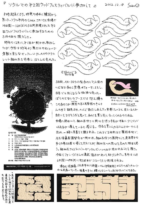 小黒三郎ブログ画像121218.jpg
