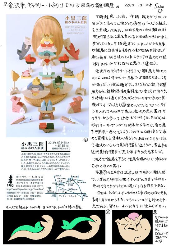 小黒三郎ブログ画像121228.jpg