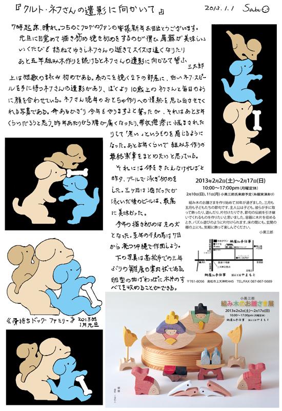 小黒三郎ブログ画像130105.jpg