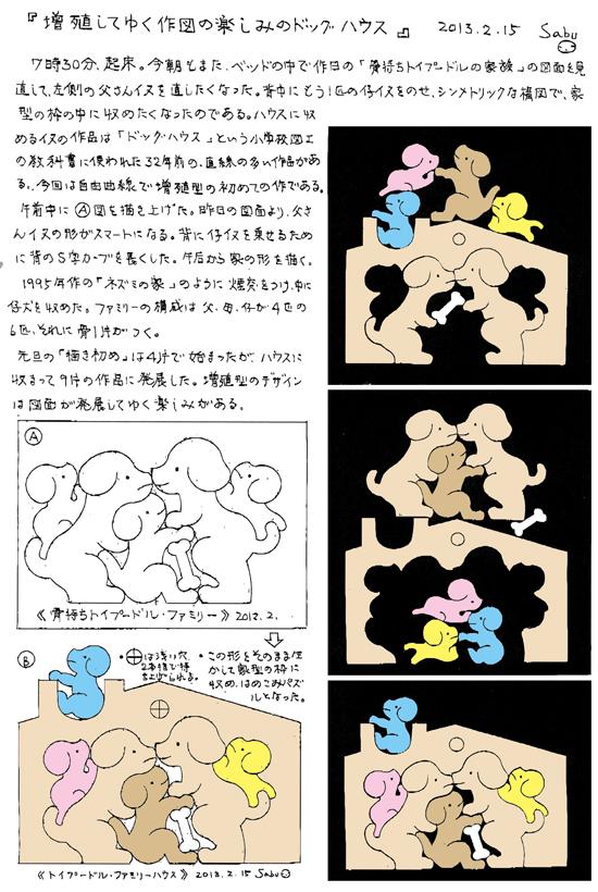 小黒三郎ブログ画像130215.jpg