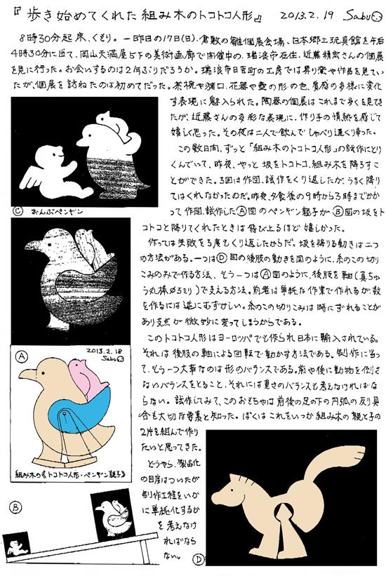 小黒三郎ブログ画像130219.jpg