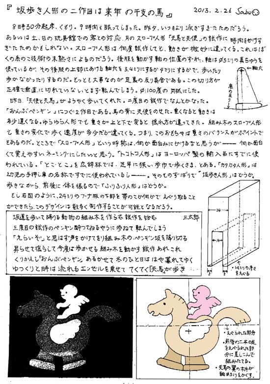 小黒三郎ブログ画像130226.jpg