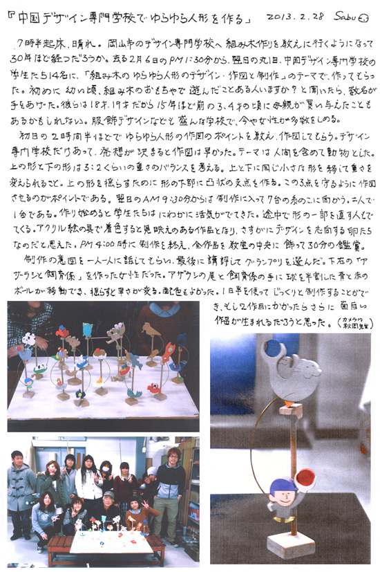 小黒三郎ブログ画像130228.jpg