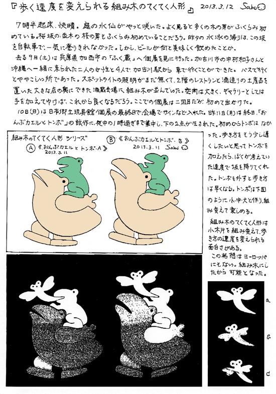小黒三郎ブログ画像130312.jpg