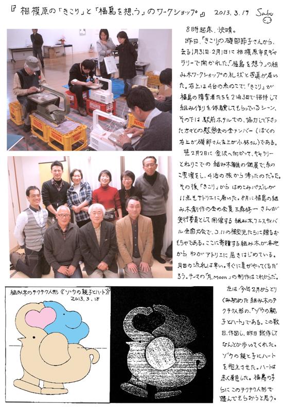 小黒三郎ブログ画像130319.jpg