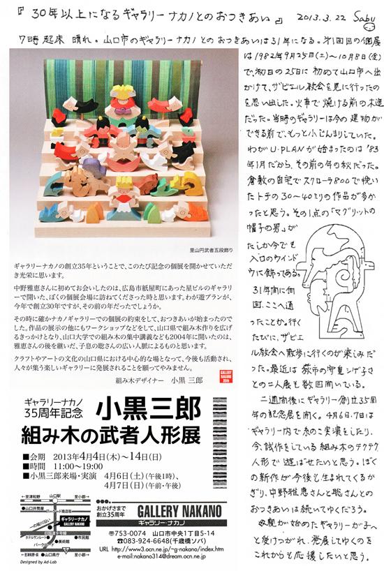 小黒三郎ブログ画像130322.jpg