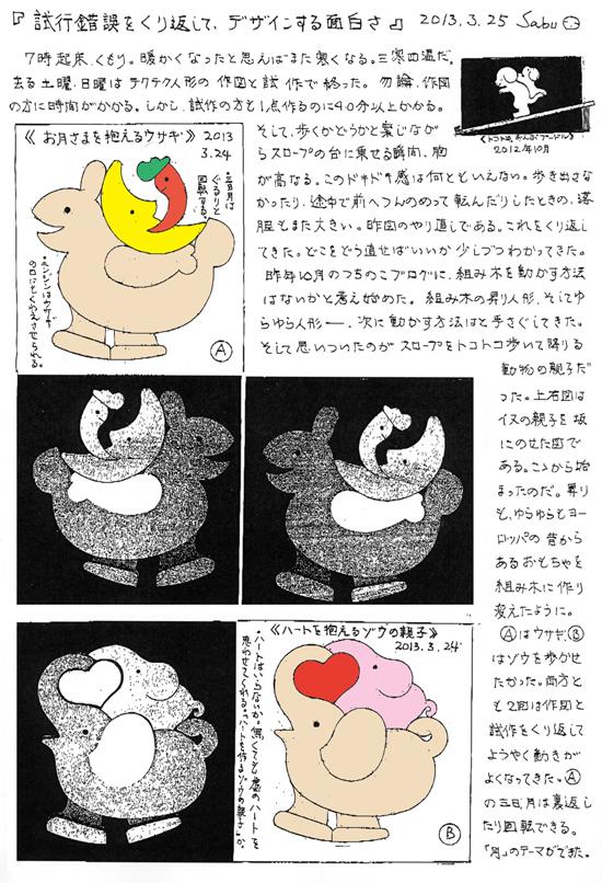 小黒三郎ブログ画像130325.jpg
