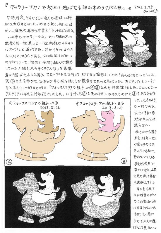 小黒三郎ブログ画像130328.jpg