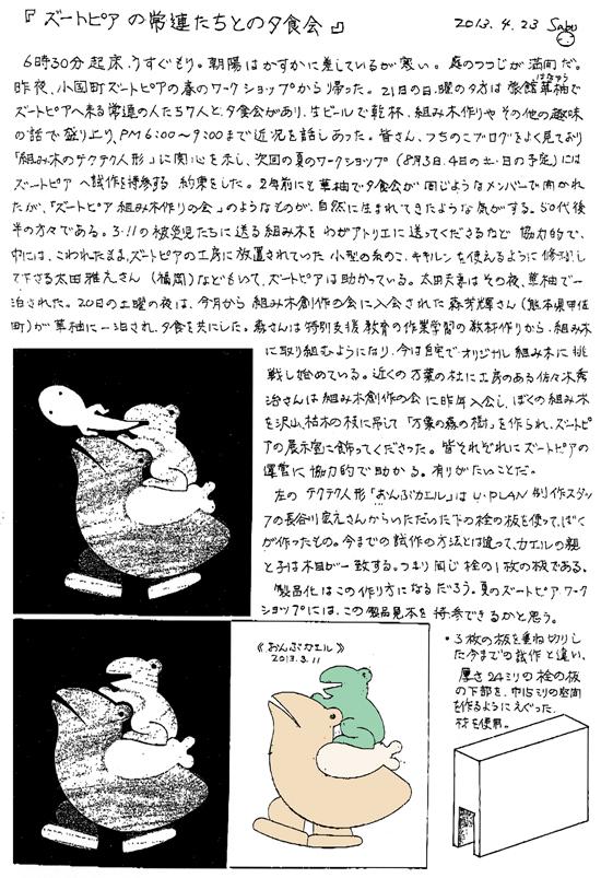 小黒三郎ブログ画像130423.jpg