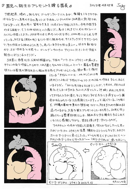 小黒三郎ブログ画像130425.jpg