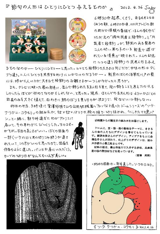 小黒三郎ブログ画像130426.jpg